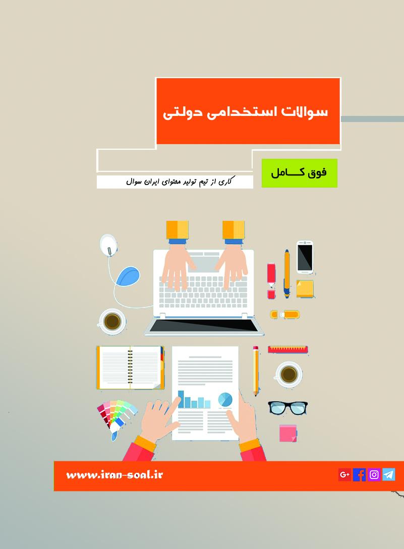 سوالات استخدامی امور دفتری وزارت بهداشت ( قبولی ۱۰۰ % تضمینی )