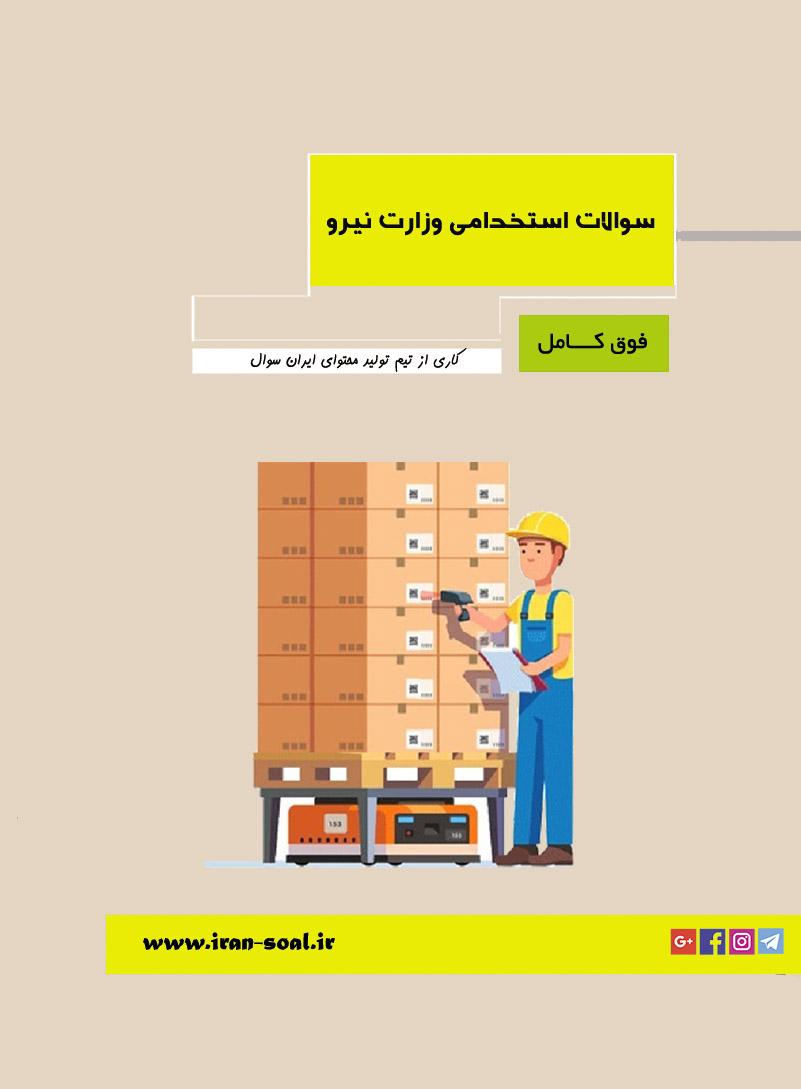 سوالات استخدامی مسئول انبار وزارت نیرو