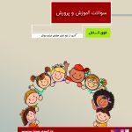 سوالات استخدامی هنرآموز کودکیاری آموزش و پرورش