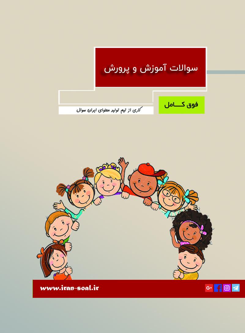 سوالات استخدامی هنرآموز کودکیاری آموزش و پرورش (آزمون ۱۴۰۰)