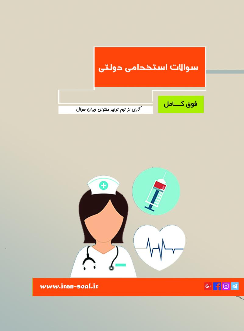 سوالات استخدامی پرستاری وزارت بهداشت (ویژه آزمون پرستاری ۹۹)