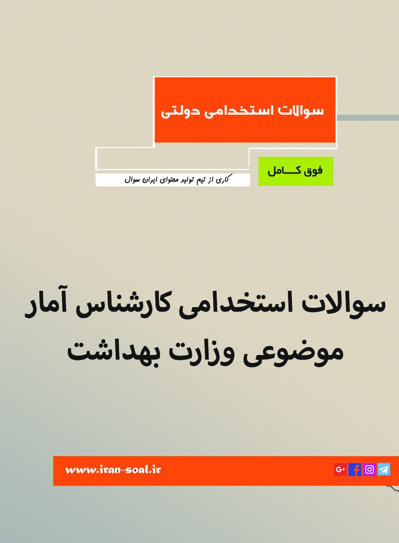 سوالات استخدامی کارشناس آمار موضوعی وزارت بهداشت (سوالات آزمون ۱۳۹۸ )