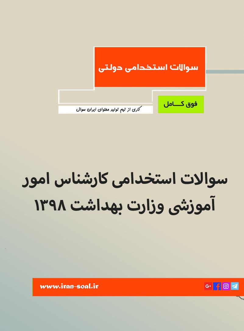 سوالات استخدامی کارشناس امور آموزشی وزارت بهداشت ( سوالات آزمون سال ۱۳۹۸ )