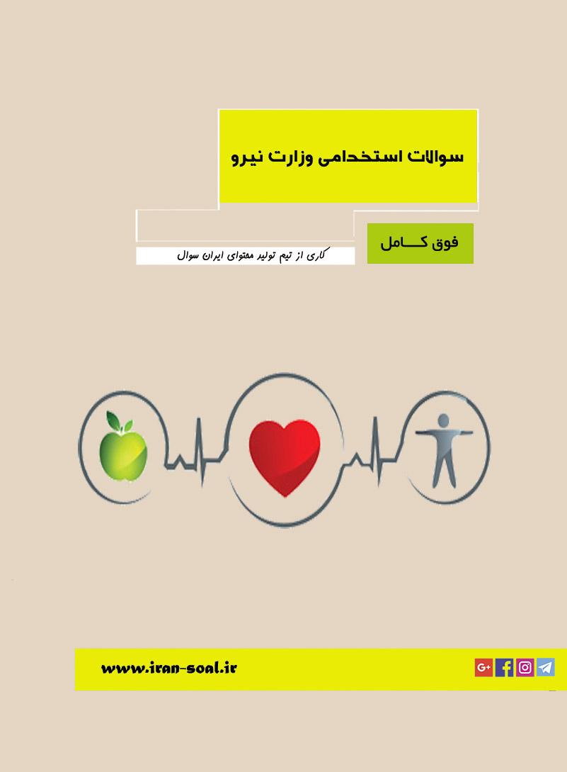 سوالات استخدامی کارشناس بهداشت وزارت نیرو ( قبولی ۱۰۰ % تضمینی )