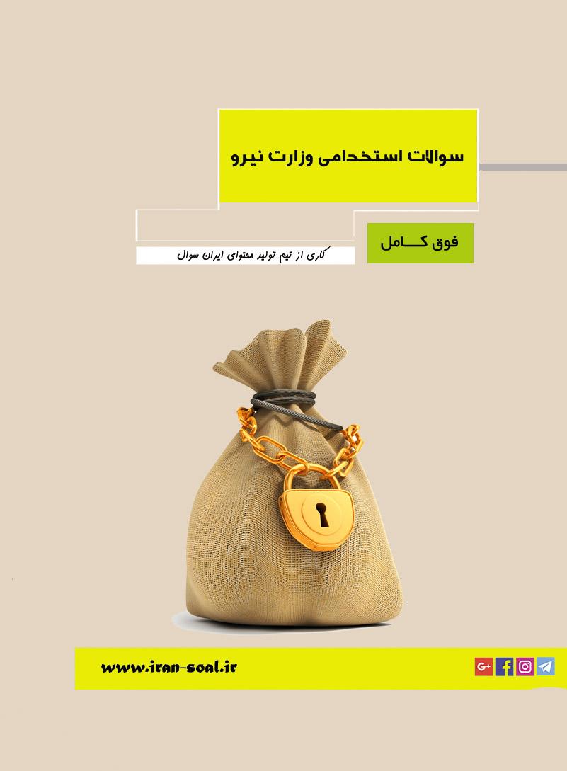 سوالات استخدامی کارشناس بودجه وزارت نیرو (کاملترین بسته آزمون ۹۸)
