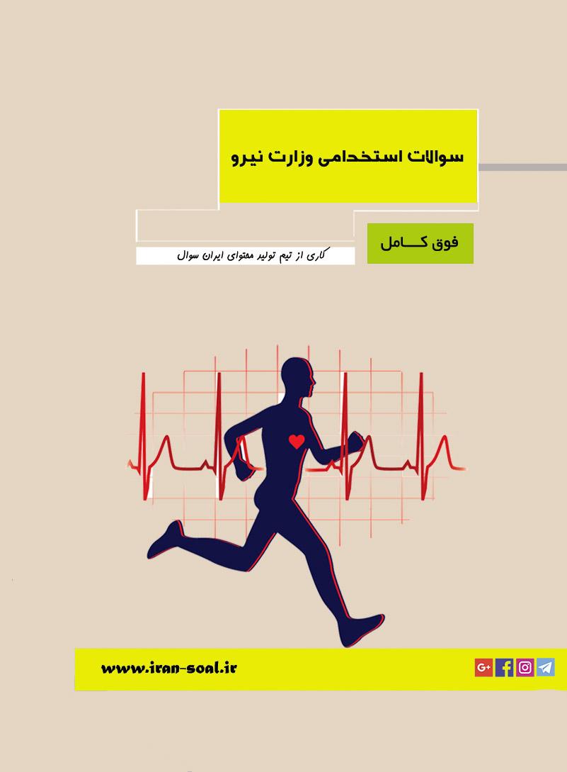 سوالات استخدامی کارشناس تربیت بدنی وزارت نیرو