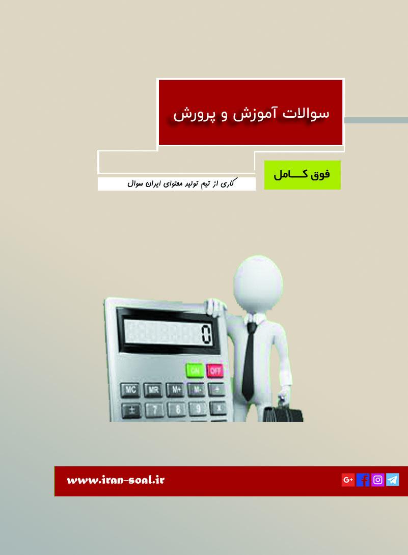سوالات استخدامی کارشناس مسئول خدمات مالی آموزش و پرورش ( کاملترین بسته سال ۱۳۹۸ )