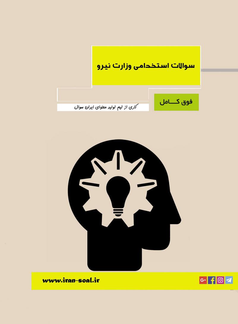 سوالات استخدامی کارشناس کنترل پروژه وزارت نیرو