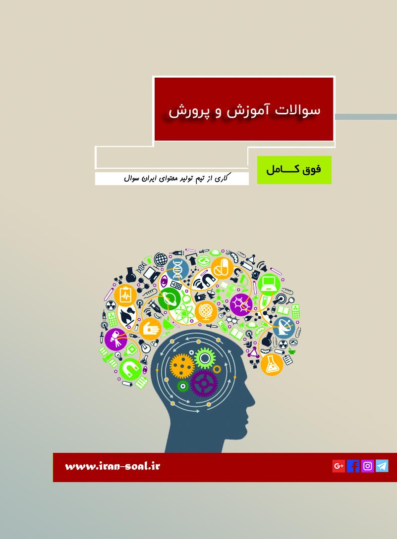 سوالات استخدامی کار و فناوری اطلاعات آموزش و پرورش