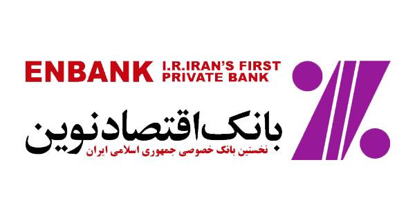 سوالات استخدامی بانک اقتصاد نوین
