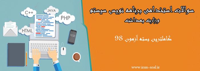 سوالات استخدامی برنامه نویس وزارت بهداشت