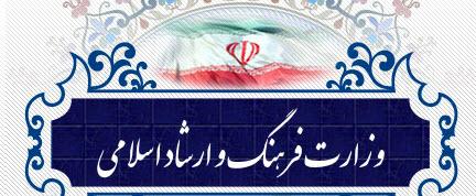 سوالات استخدامی وزارت فرهنگ و ارشاد اسلامی