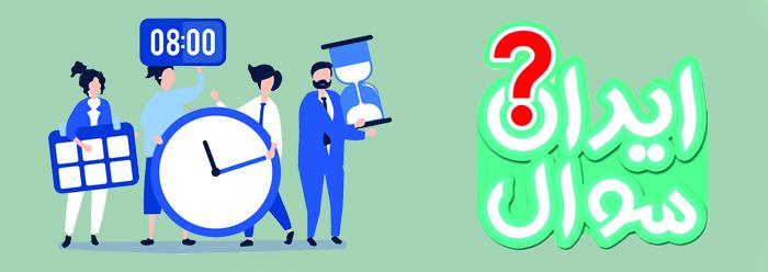 سوالات استخدامی مدیریت بانک صادرات
