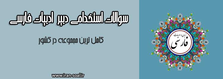 سوالات استخدامی دبیر زبان و ادیات فارسی آموزش و پرورش