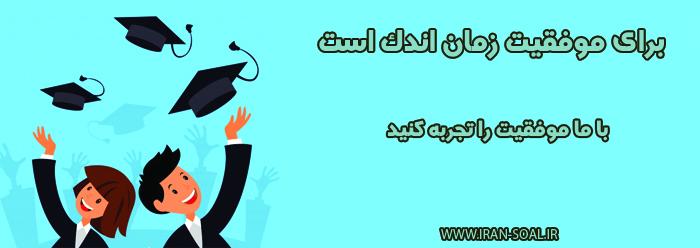 سوالات استخدامی کارشناس آب و فاضلاب وزارت نیرو