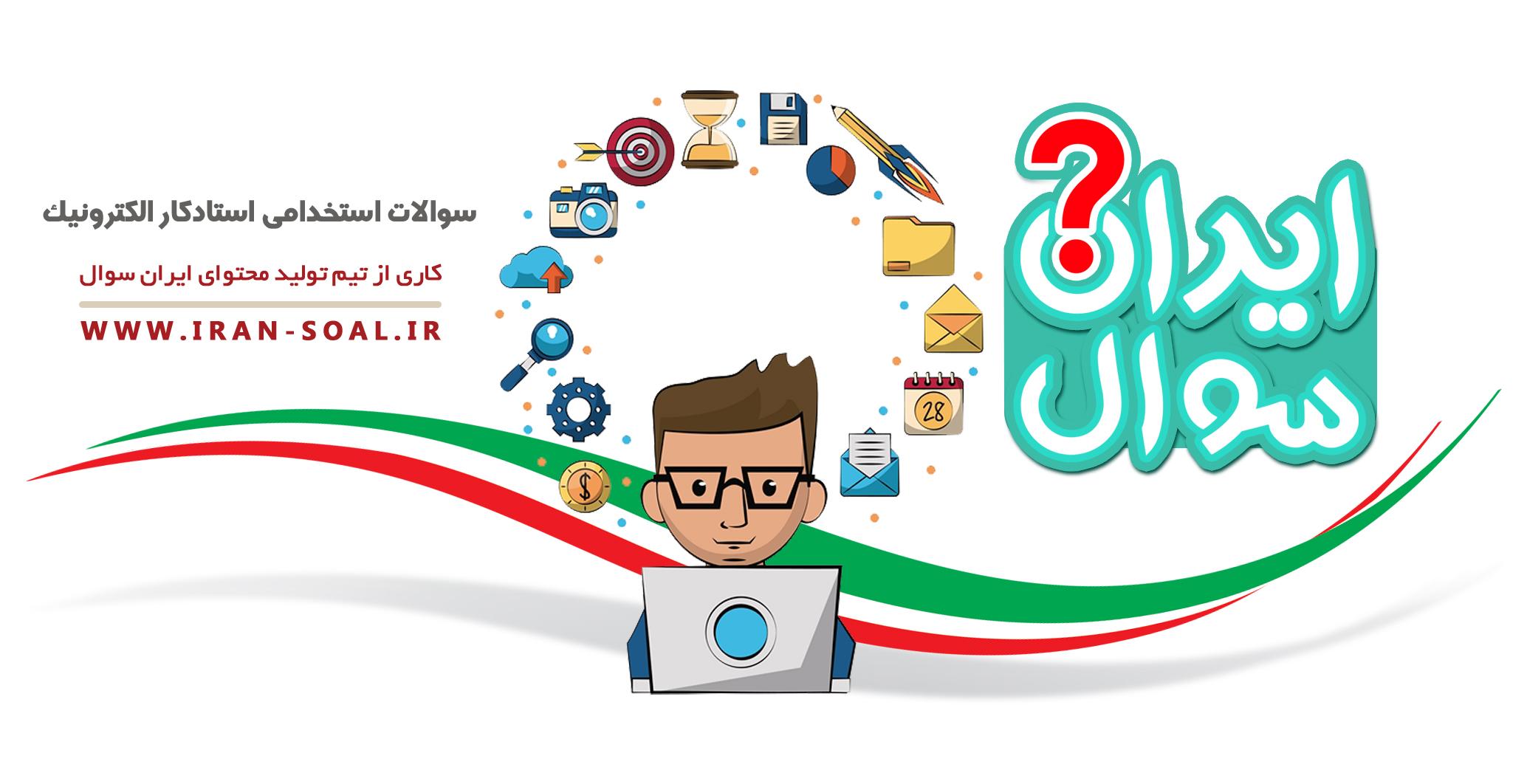 سوالات استخدامی استادکار الکترونیک آموزش و پرورش