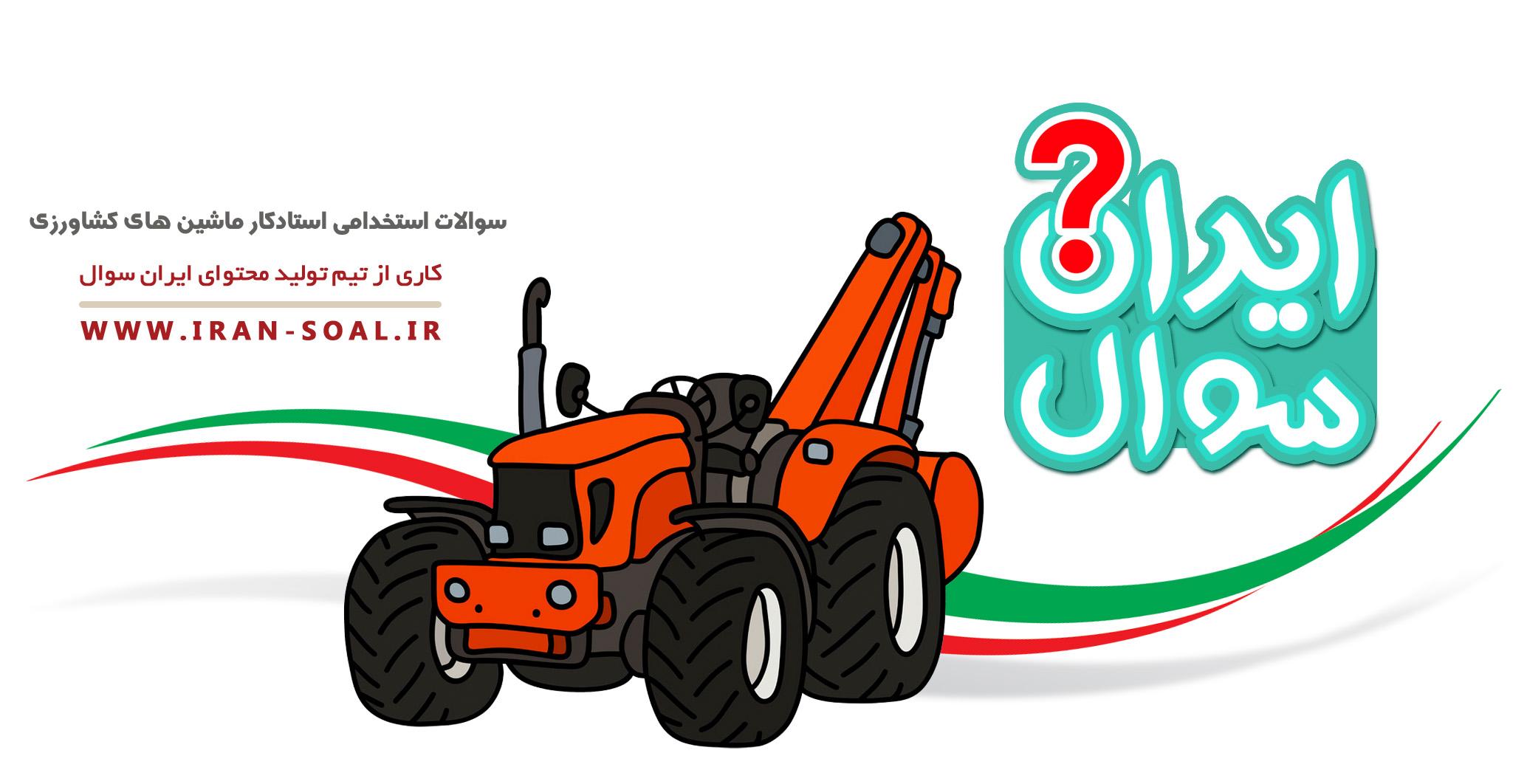 سوالات استخدامی استادکار ماشین های کشاورزی آموزش و پرورش