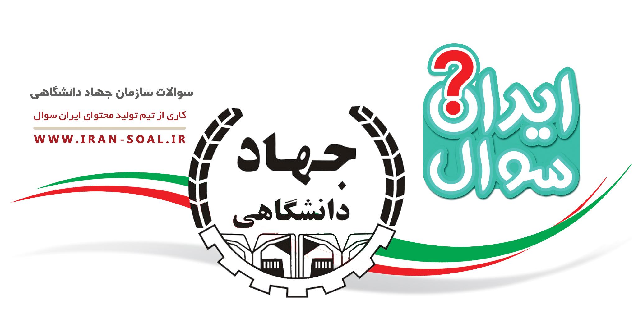 سوالات استخدامی سازمان جهاد دانشگاهی