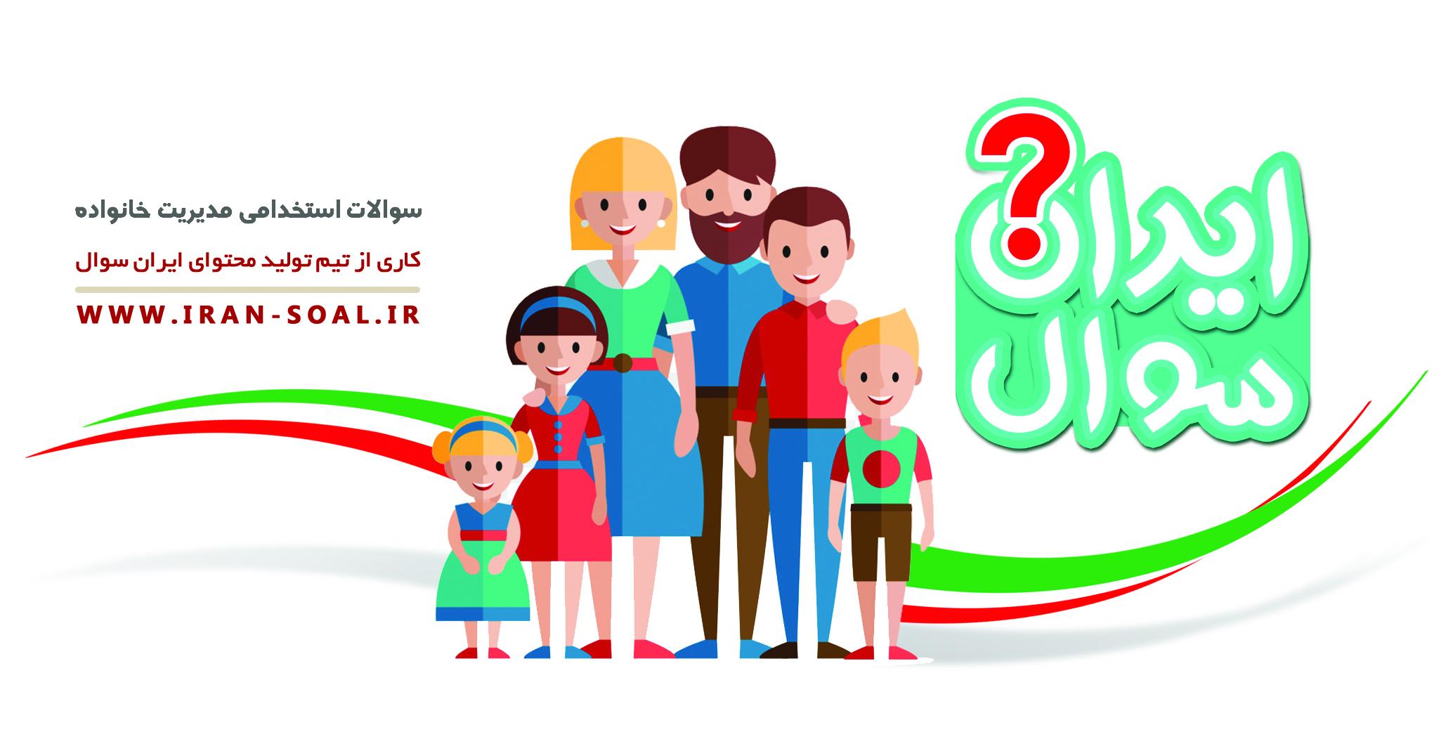 سوالات استخدامی مدیریت خانواده آموزش و پرورش