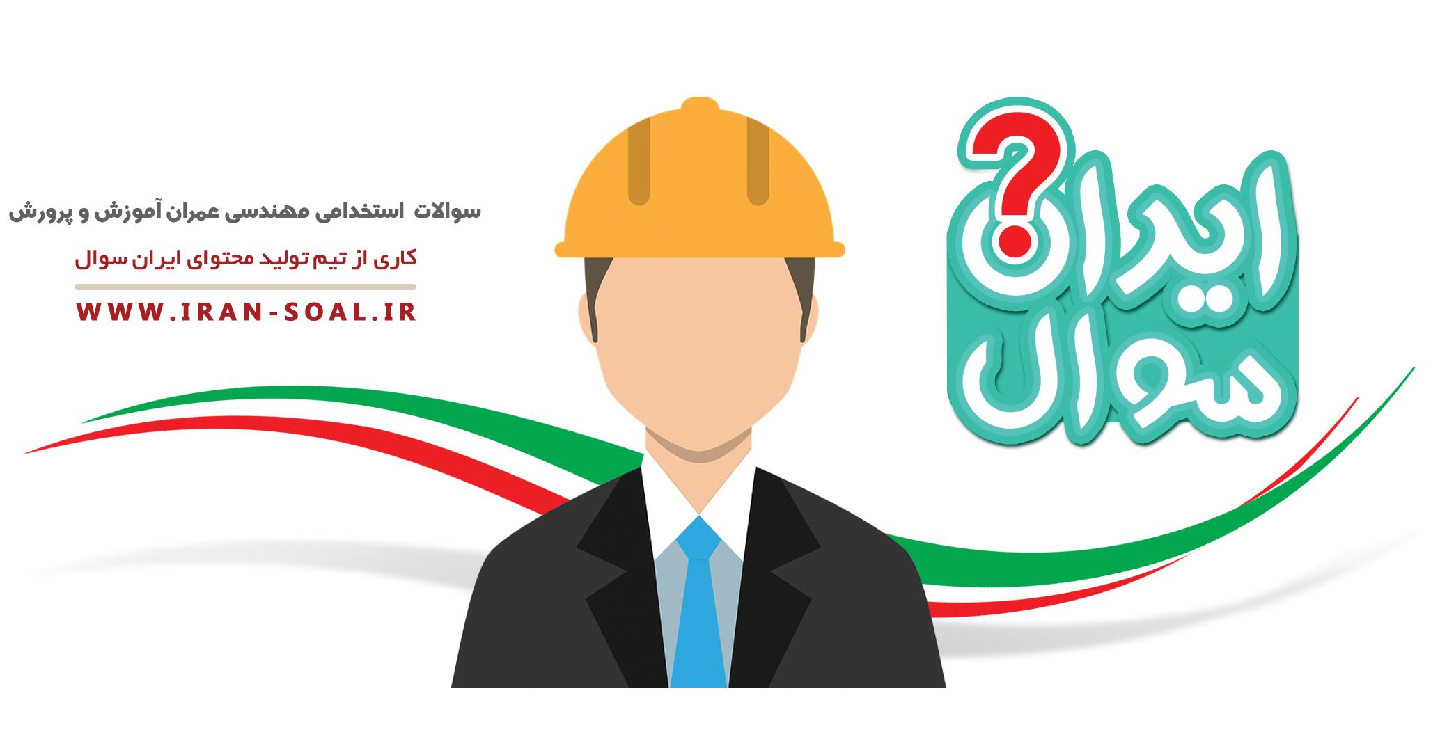 سوالات استخدامی مهندسی عمران دبیر حرفه و فن آموزش و پرورش