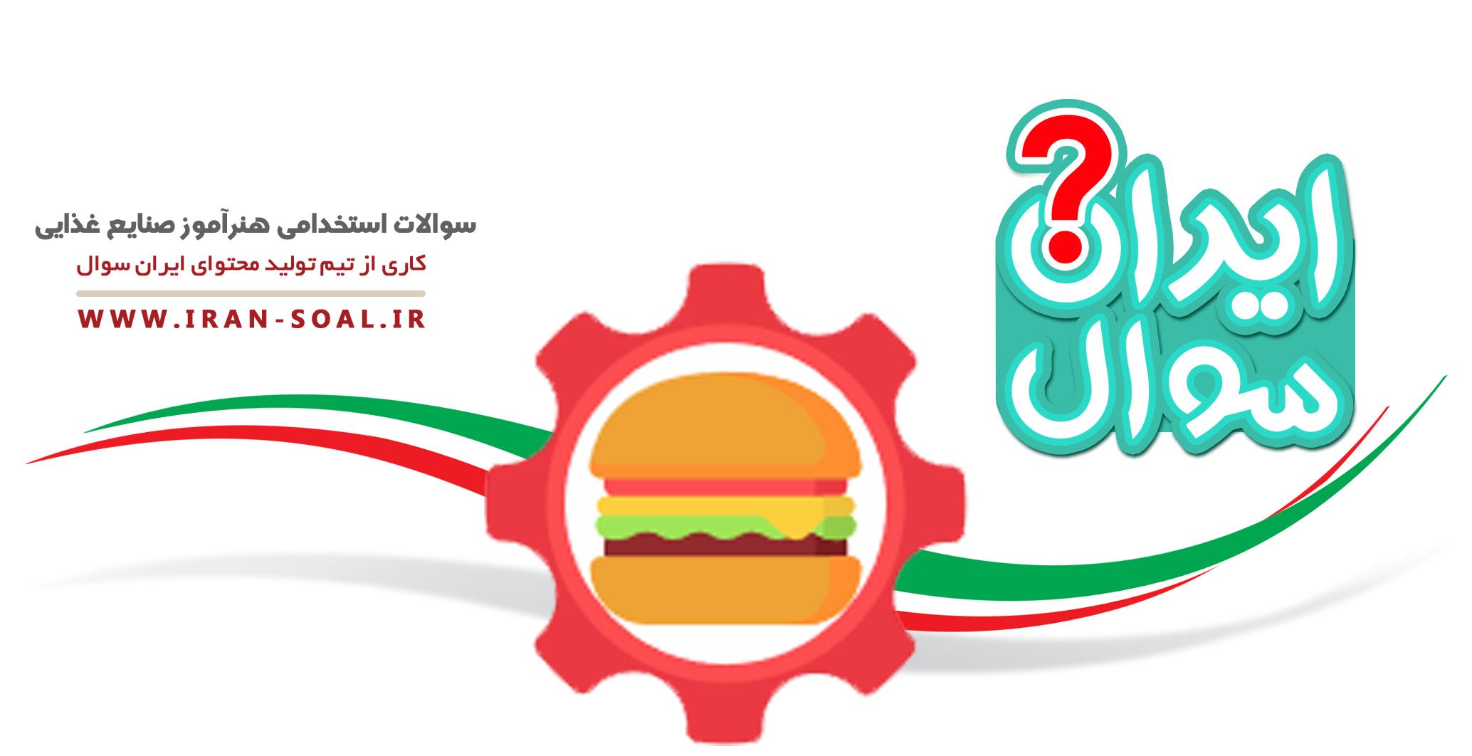سوالات استخدامی هنرآموز صنایع غذایی آموزش و پرورش