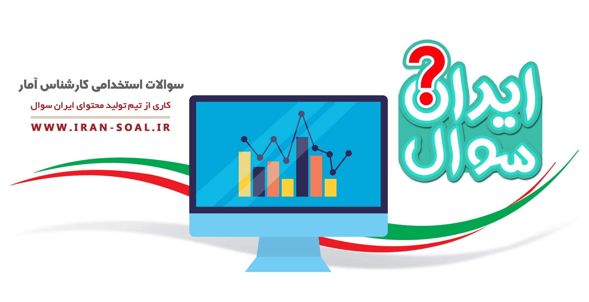 سوالات استخدامی کارشناس آمار آموزش و پرورش