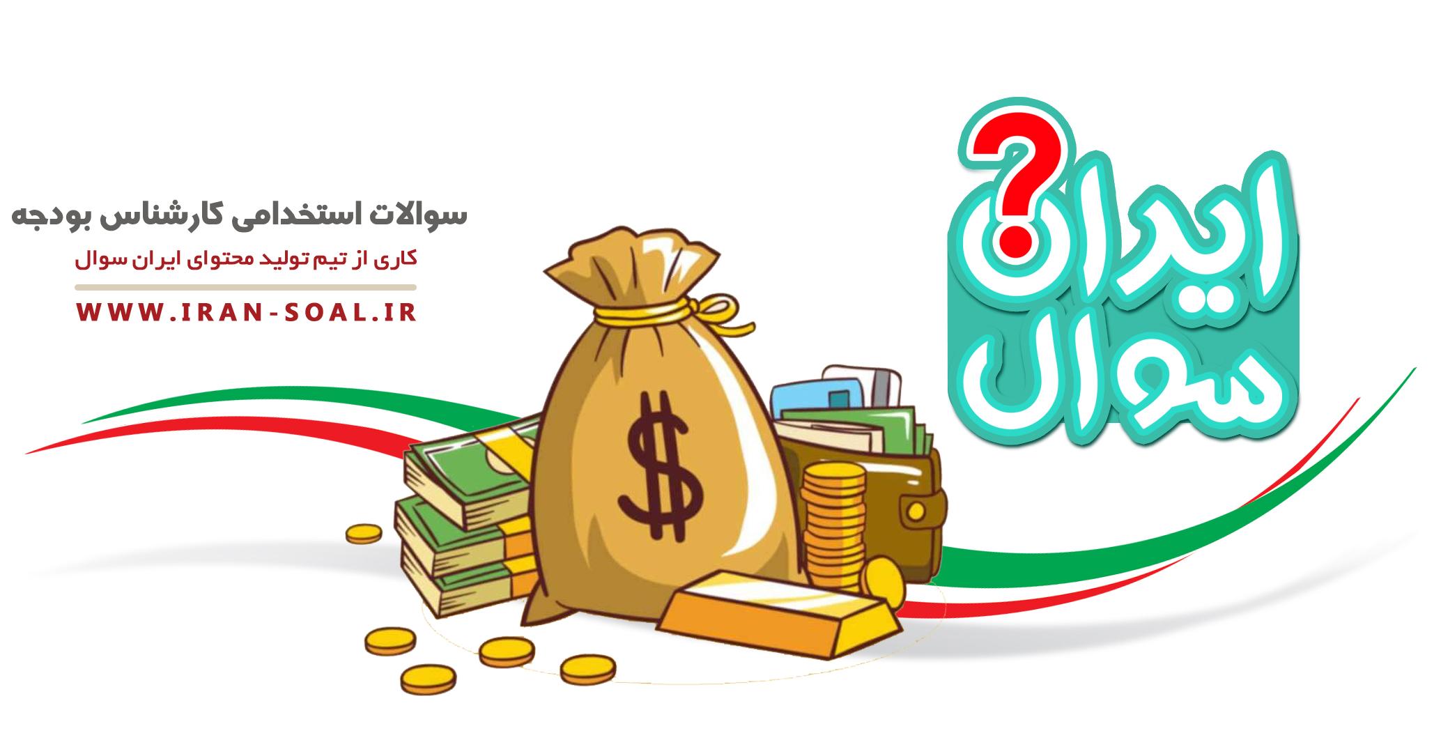 سوالات استخدامی کارشناس بودجه وزارت نیرو