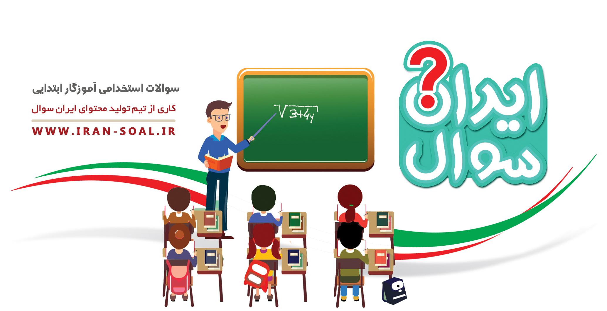 سوالات استخدامی آموزگار دوره ابتدایی آموزش و پرورش