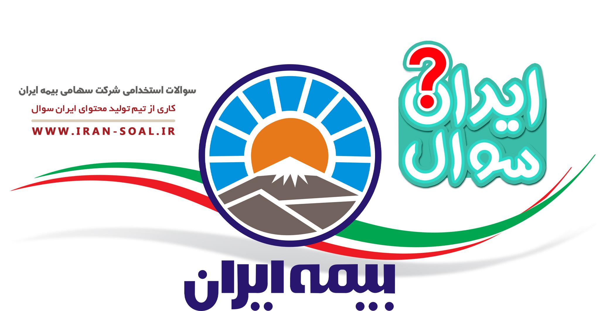 سوالات استخدامی شرکت سهامی بیمه ایران