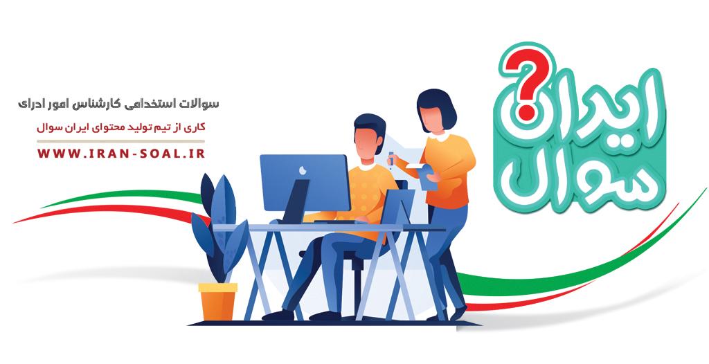 سوالات استخدامی کارشناس امور اداری وزارت نیرو (اصل سوالات آزمون)