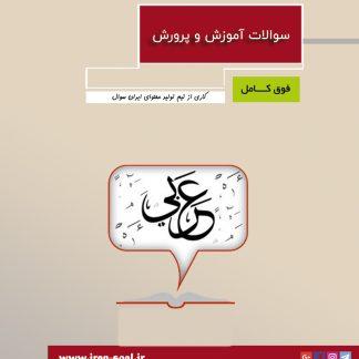 سوالات استخدامی دبیر عربی آموزش و پرورش