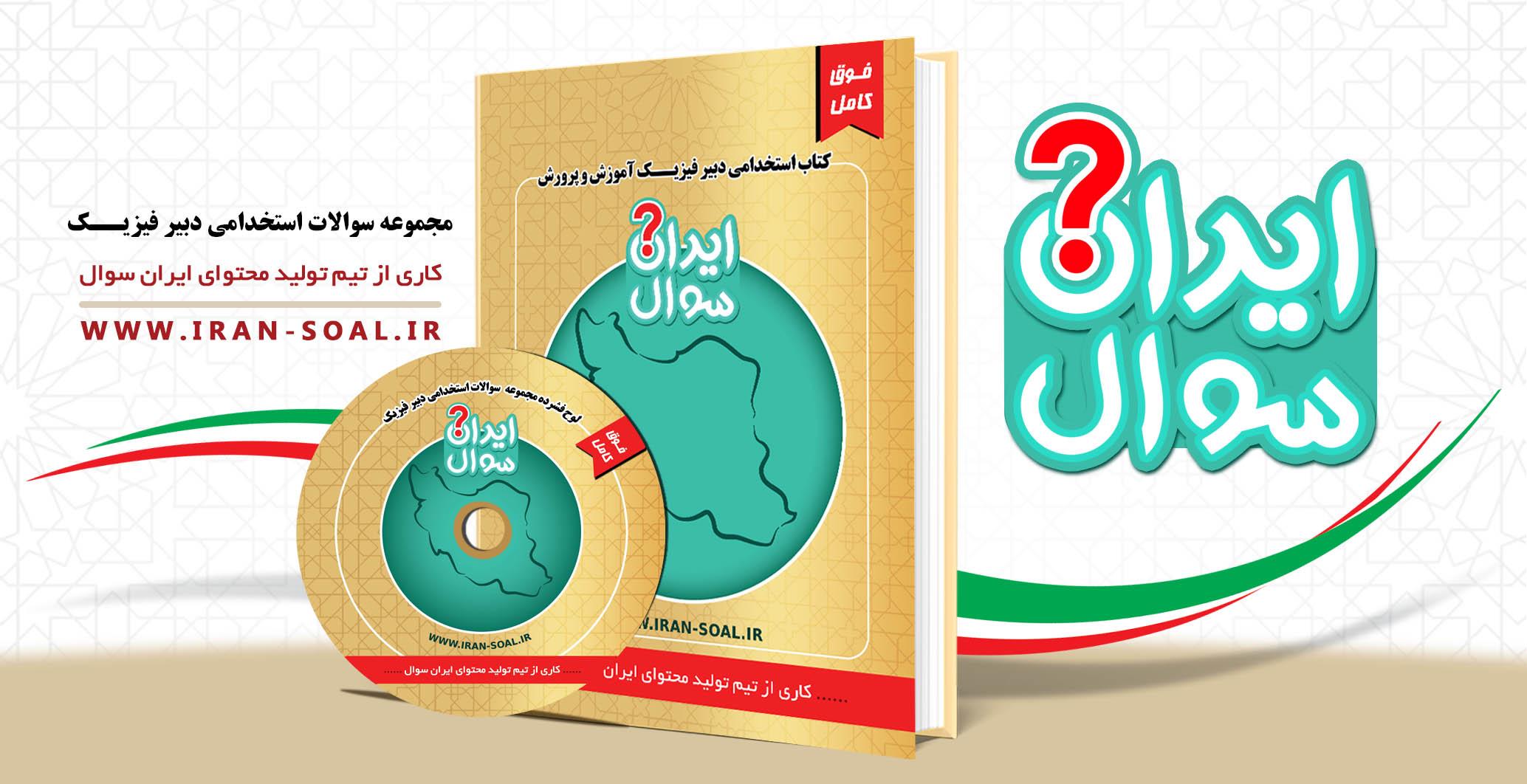 کتاب استخدامی دبیر فیزیک