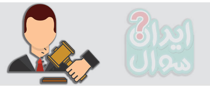 سوالات استخدامی دادیار دیوان محاسبات