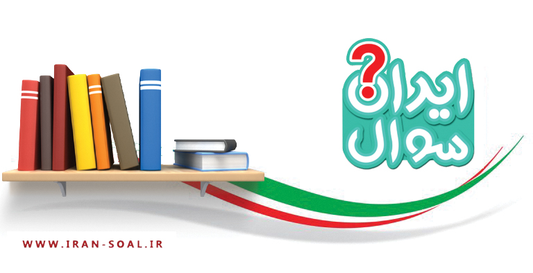 سوالات استخدامی کارشناس ایمنی و حفاظت کار وزارت نیرو