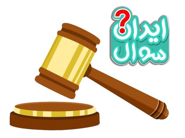 سوالات استخدامی مسئول ابلاغ و اجرا ثبت اسناد و املاک