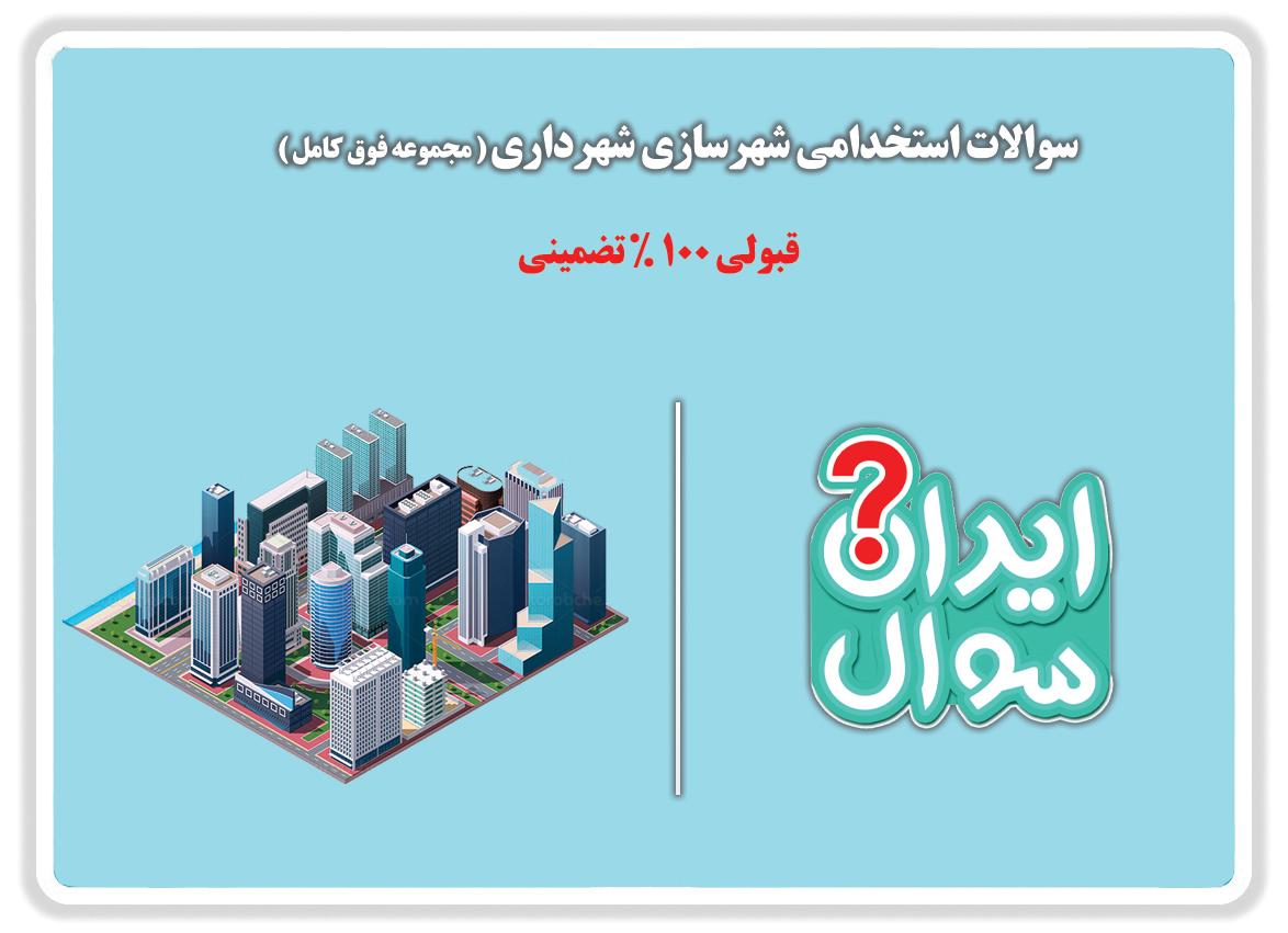 سوالات استخدامی شهرسازی شهرداری