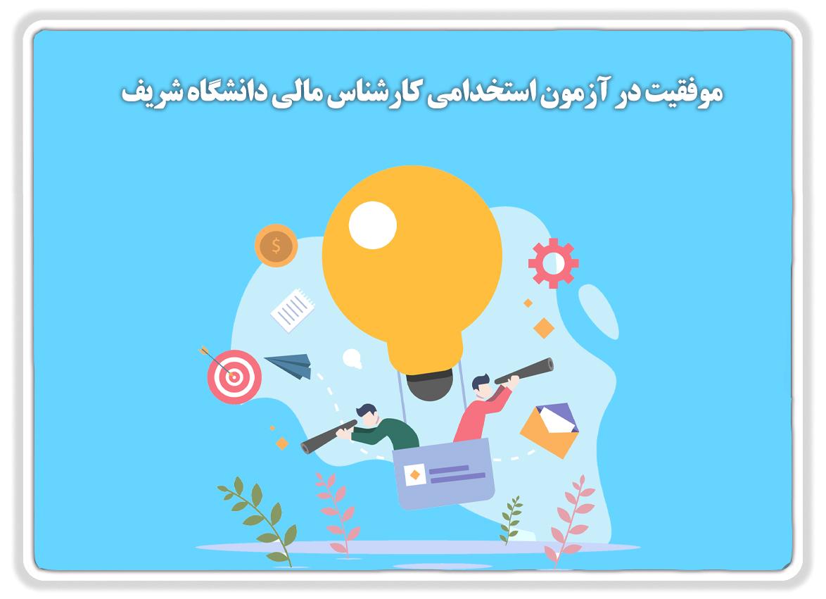 سوالات استخدامی کارشناس مالی دانشگاه شریف
