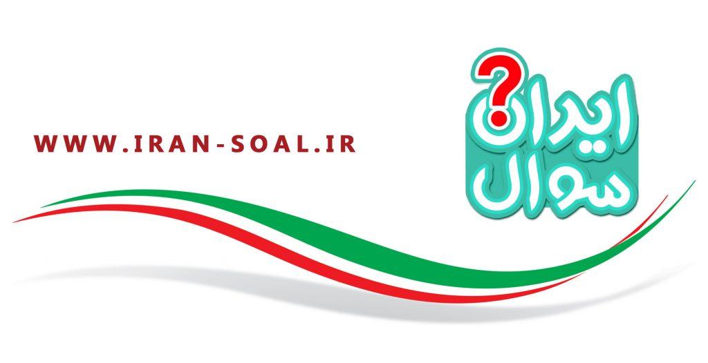 سوالات استخدامی کارشناس آبیاری و کشاورزی وزارت نیرو