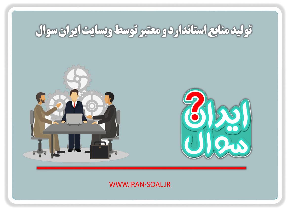 سوالات استخدامی کارشناس منابع آب وزارت نیرو