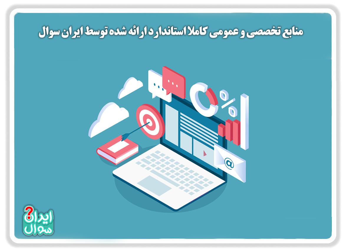 سوالات استخدامی کارشناس حقوقی دانشگاه شریف