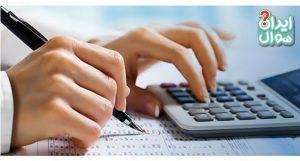 سوالات استخدامی حسابداری بانک رفاه کارگران