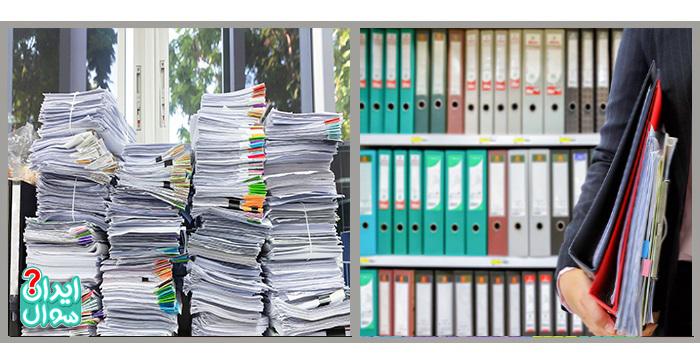 سوالات استخدامی کارشناس بررسی اسناد و مدارک دستگاه های اجرایی