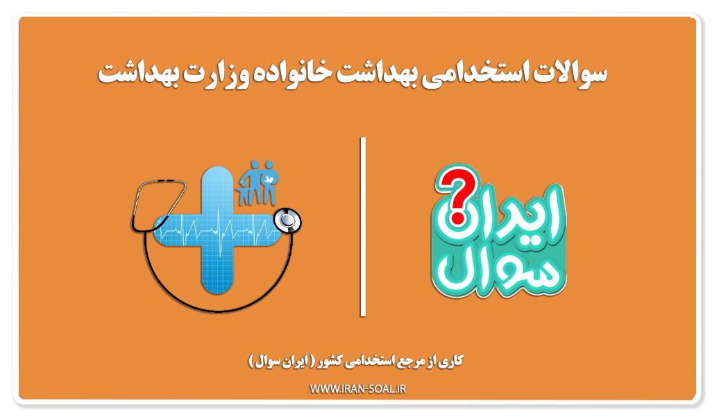 سوالات استخدامی بهداشت خانواده وزارت بهداشت