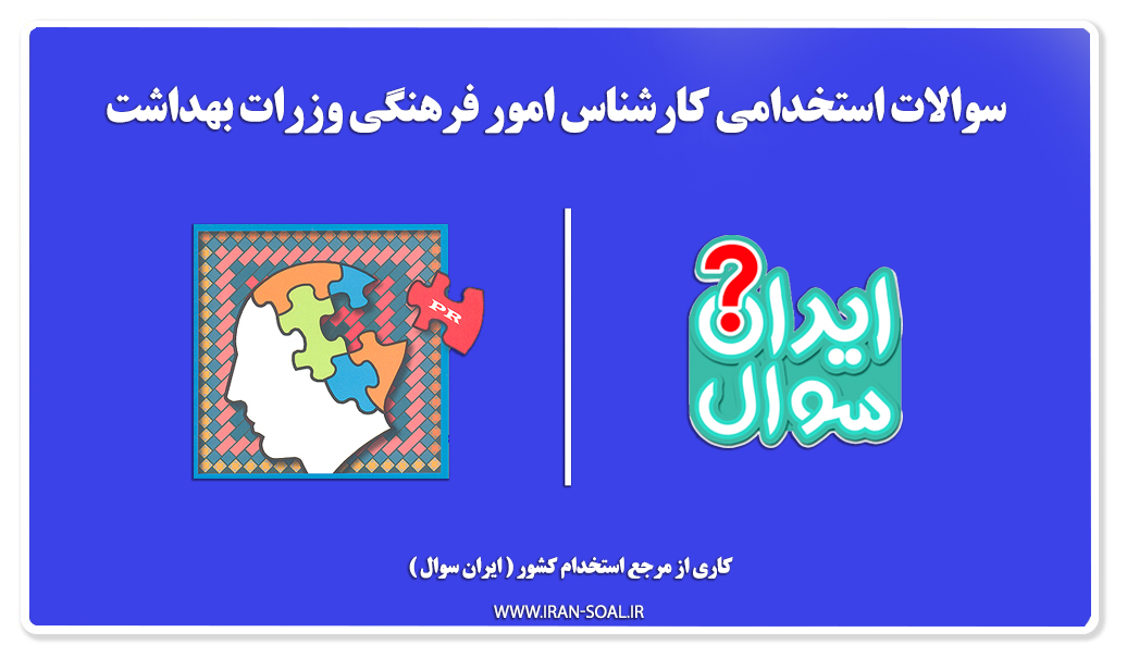 سوالات استخدامی کارشناس امور فرهنگی وزارت بهداشت