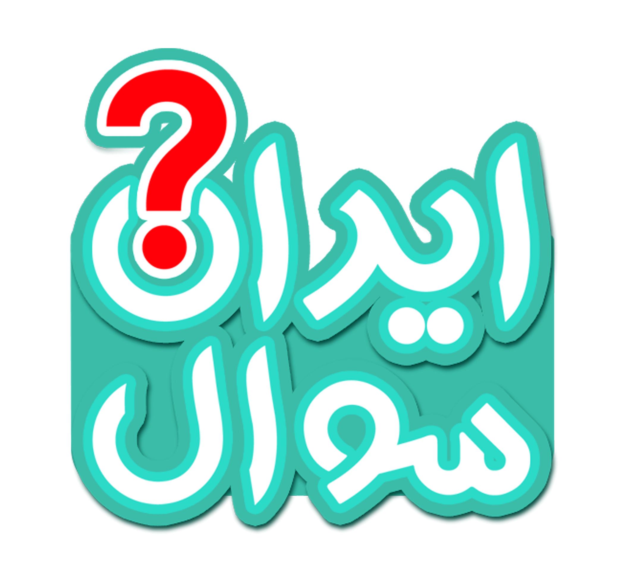 سوالات استخدامی امور دفتری وزارت خارجه
