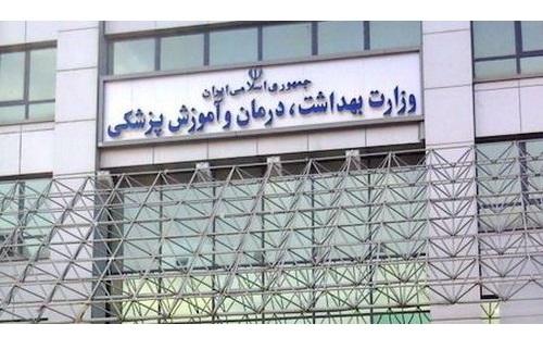 استخدام وزارت بهداشت