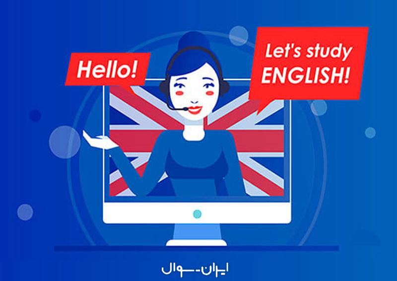 سوالات استخدامی دبیر زبان انگلیسی آموزش و پرورش