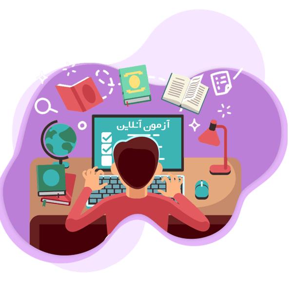 آزمون استخدامی آنلاین دبیر علوم اجتماعی آموزش و پرورش
