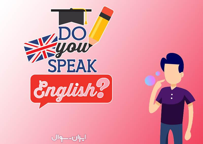 آزمون استخدامی دبیر زبان انگلیسی آموزش و پرورش