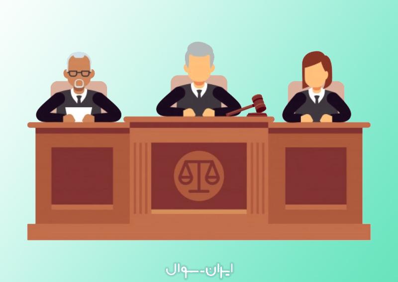 سوالات استخدامی کارشناس حقوقی